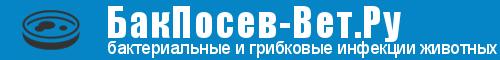 БакПосев-Вет.ру